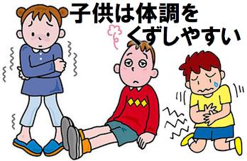 子供のほうが海外旅行で病気やケガになりやすい