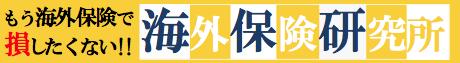 海外旅行保険節約研究所