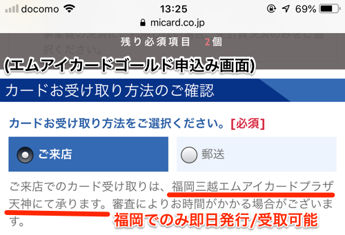 エムアイカードゴールドは福岡でだけ即日発行/店舗受取り可能