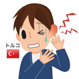 トルコで子供が耳の痛みで病院へ連れて行った体験談