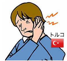 トルコで耳の痛みで病院体験談