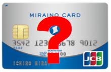 ミライノカードの疑問点
