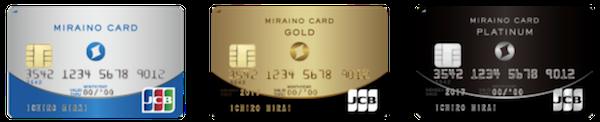 ミライノカード、ミライノカードゴールド、ミライノカードプラチナ