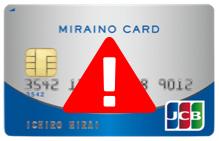 ミライノカードの欠点/短所