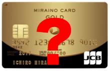 ミライノカードゴールドの疑問点