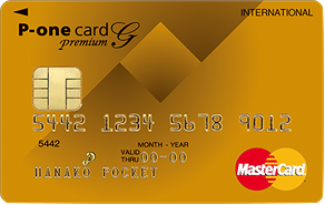 P-oneプレミアムゴールドカード