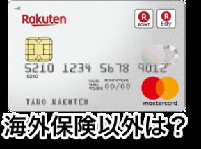 楽天カード 海外利用