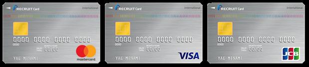 リクルートカード(JCB VISA マスター)