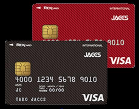 REXカード(レックスカード)VISAのみ