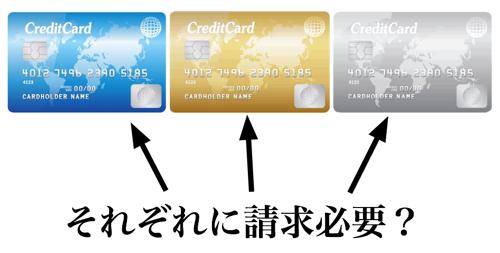 保険付帯カードが複数あるときの保険金請求方法