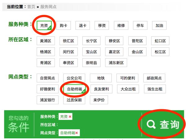 上海交通カードのチャージ機の場所検索画面