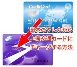 上海交通カードへ日本のクレジットカードからチャージする方法
