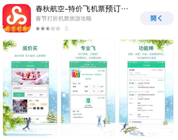 春秋航空アプリ