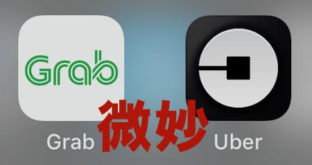 uberとgrabは利用付帯には微妙