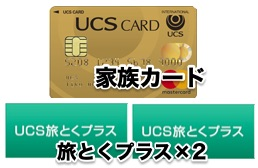UCSゴールド家族カードとUCS旅とくプラス2つ
