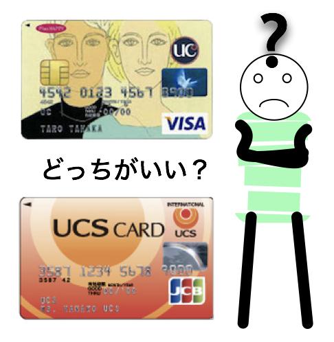 UCSカードとプラスハッピーUCカードはどっちがいい?