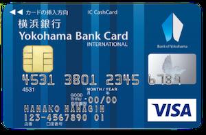 横浜バンクカード(横浜銀行カード)