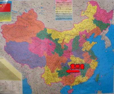 中国貴州省