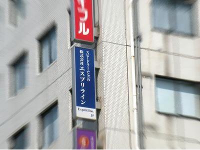 エスプリラインビル拡大