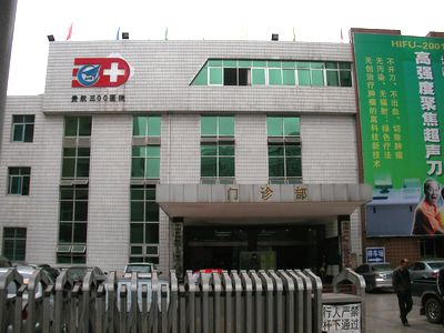 中国貴州省病院門