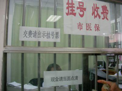 中国貴州省病院支払い
