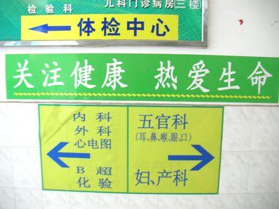 中国貴州省病院表示