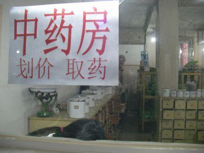 中国貴州省病院薬局